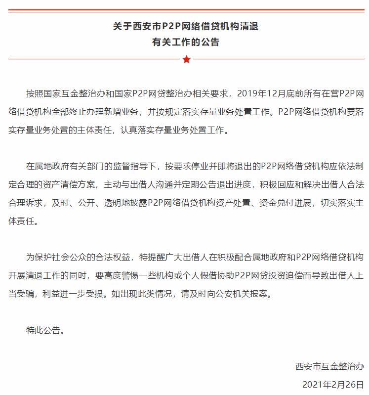 西安互金整治办公告:退出P2P机构应制定合理的资产清偿方案