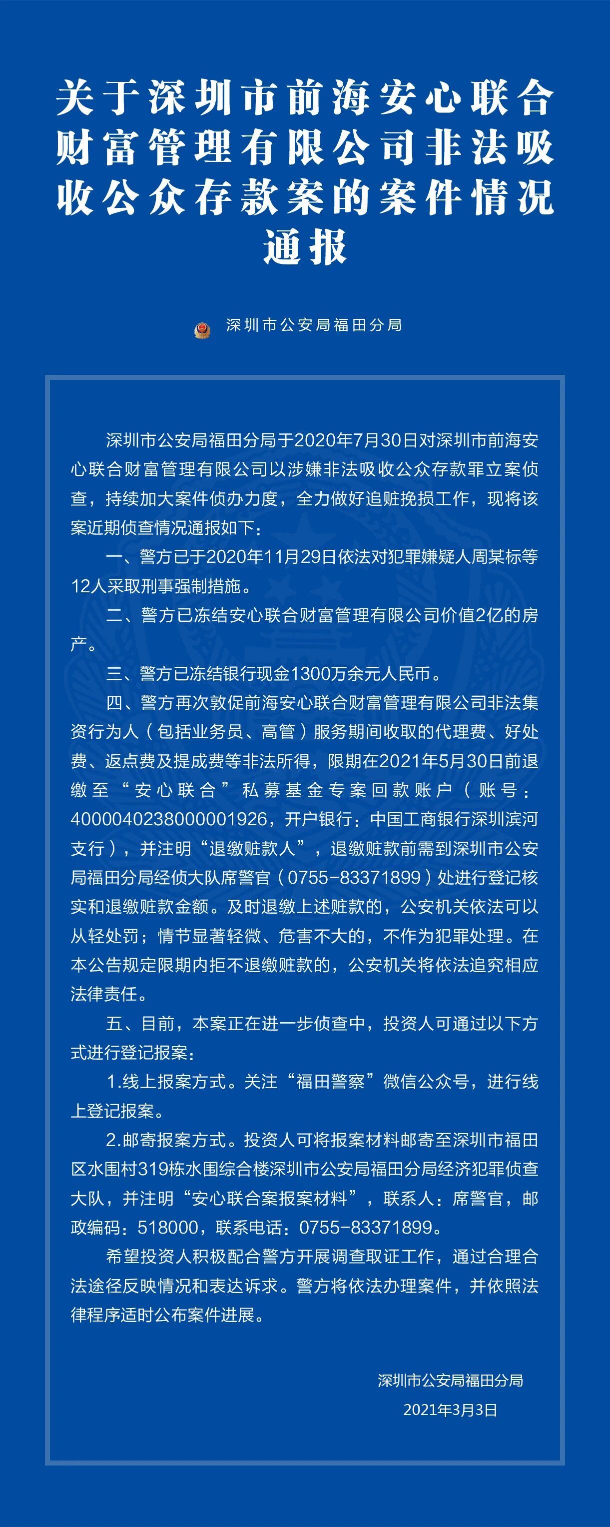 深圳一立案非吸平台案件进展:12人已被抓 冻结现金1300万余元